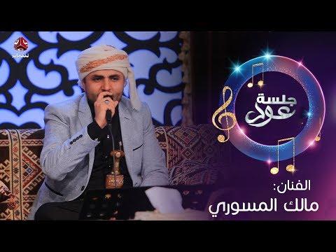 طرب يمني اصيل | مع الفنان مالك المسوري  | جلسة عود 2
