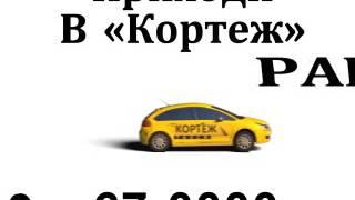 Приглашаем водителей!(Такси