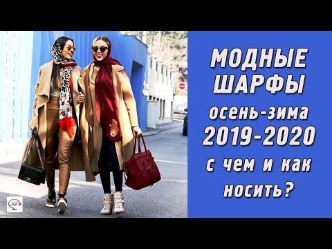 С чем носить пальто, куртки осень-зима 2019-2020 | Модные шарфы, трендовые образы