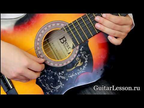 Как играть кузнечика на гитаре видеоурок