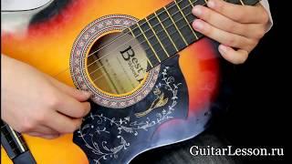 Урок на гитаре. Как играть кузнечика - Урок 11
