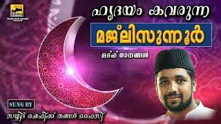 ഹൃദയം കവരുന്ന മജ്ലിസുന്നൂർ | Majlisunnoor | Mappila Pattukal Old Is Gold | Mappila Songs