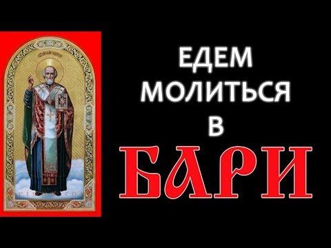 Едем молиться в Бари. Николай Чудотворец