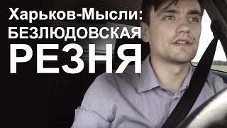 Харьков-Мысли: