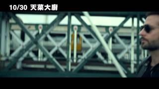 【天菜大廚】Burnt 開胃預告 ~ 2015/10/30 型男上菜