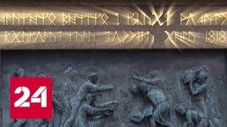 Код Кирилла. Рождение цивилизации. Документальный фильм - Россия 24
