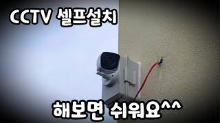 전원주택-셀프시공-cctv셀프설치영상, UTP배선 발룬…