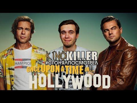 """Обзор фильма """"Однажды в...Голливуде"""" [#сгонялпосмотрел] - KinoKiller"""
