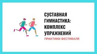 Константин Смирнов: суставная гимнастика
