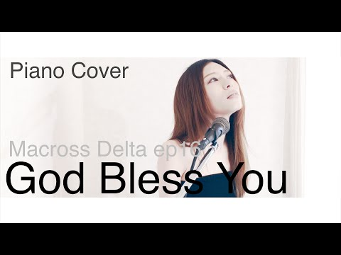 God Bless You - Piano Cover MACROSS DELTA ep16 Song by HINA