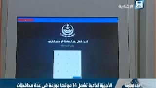 إمارة مكة المكرمة تطلق مشروع أجهزة الخدمة الذاتية