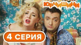 Сериал Юрчишины - Алко-Модники