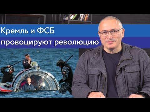 Кремль и ФСБ провоцируют революцию | Блог Ходорковского | 14+