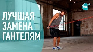 Лучшая замена Гантелям | ФИТНЕС | Дмитрий Мамонтов