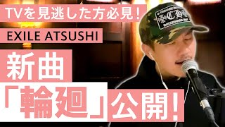 【スナちゃんTV特別編】テレビを見逃した方々のために、新曲「輪廻」特別公開!
