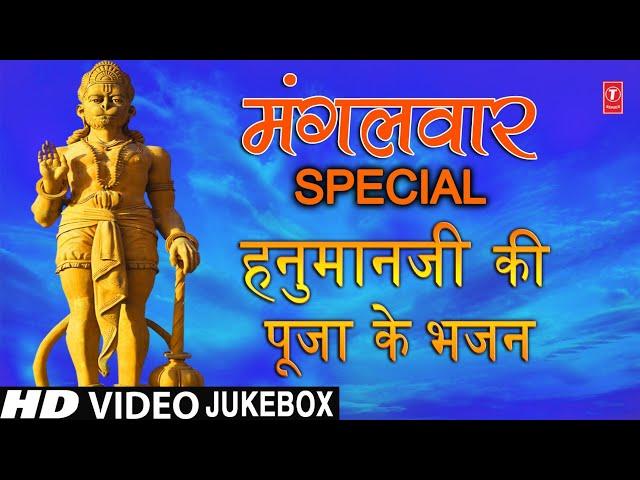 ??????? Special ?????? ?? ?? ???? ?? ??? I Deepawali Shree Hanuman Pooja Bhajans I Hanuman Janmotsav