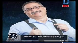 بالفيديو.. علي الدين هلال يتحدث عن موقفه من إيقاف برنامج 'إبراهيم عيسى'