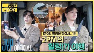 [Over 2PM(오버 2PM)] 와일드 식스 Ep. 08 : 2PM의 힐링(?) 여행 (feat. 비피엠) (EN/JP/TH)