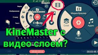 KineMaster с видео слоем!