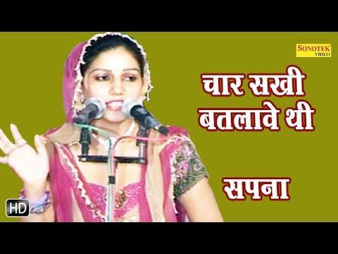 Char Sakhi Batlawe Thi    चार सखी बतलावे थी     Sapna    Haryanvi Ragni