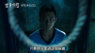 威視電影【藍色項圈】變態升學預告 (09.14 宿舍有詭)
