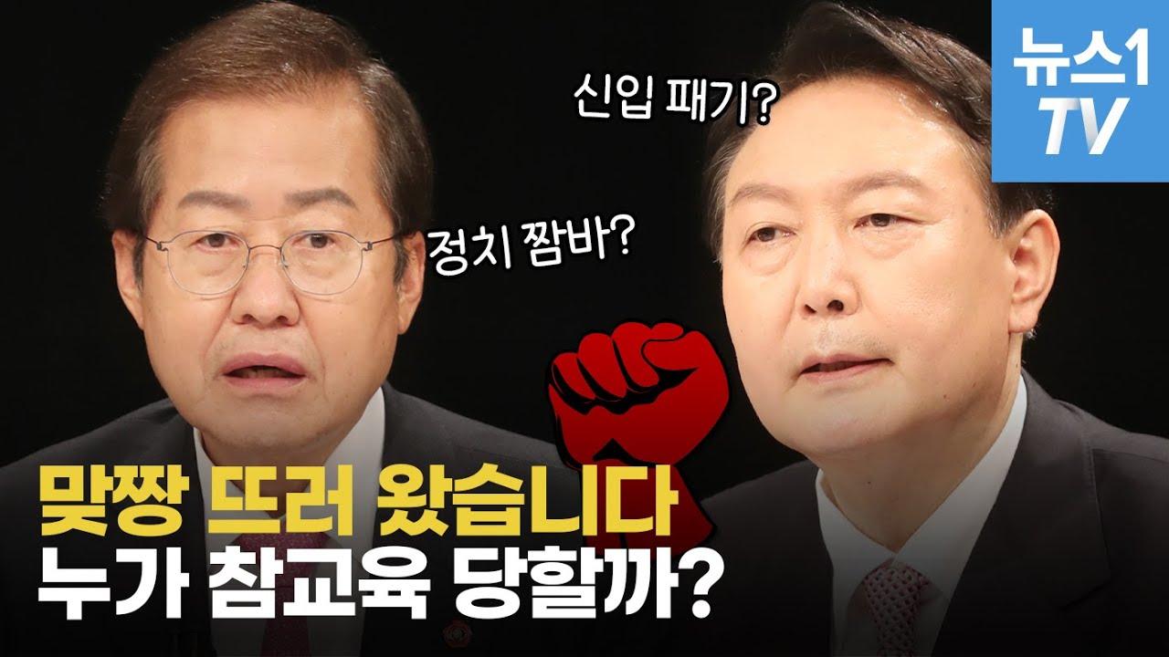 """홍준표 """"혼내줄게"""" VS 윤석열 """"또 출마? 면목 없나""""…맞수토론 '일촉즉발'"""