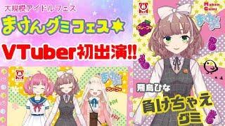 【VTuber初!!】大規模アイドルフェス出演!まけんグミフェス☆感想配信