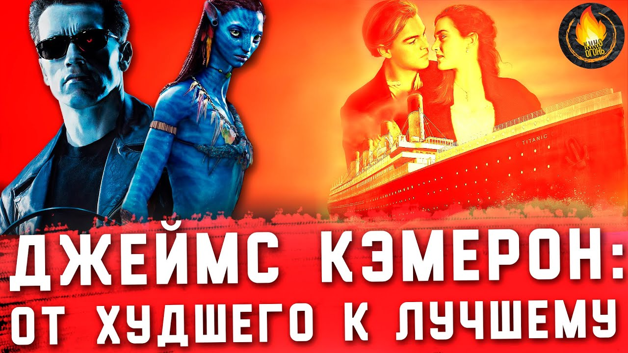 ВСЕ ФИЛЬМЫ ДЖЕЙМСА КЭМЕРОНА: ОТ ХУДШЕГО К ЛУЧШЕМУ