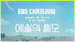 [artE+EBS] EBS 다큐프라임 〈예술의 쓸모〉 …