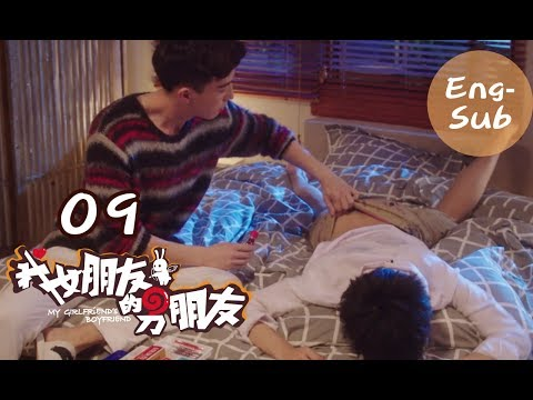 【My Girlfriend's Boyfriend】Ep09 (Eng-sub) (Love Triangle between An Otaku and 2 Robots)