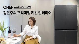 삼성 셰프컬렉션으로 완성하는 프리미엄 키친 인테리어