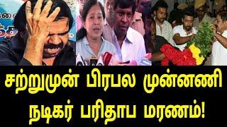 சற்றுமுன் பிரபல முன்னணி நடிகர் மறைவு! | Tamil | Tamil News | Tamil Movies | Tamil Cinema