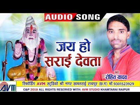 रोहित यादव Rohit Yadav | Cg Bhakti Geet | Jay ho Sarai Devta | New Chhattisgarhi Song | AVMGANA