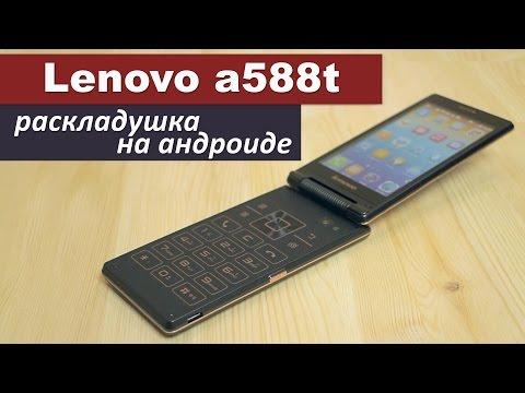 Раскладушка на андроиде - Lenovo a588t