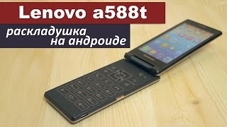 Раскладушка на андроиде - Lenovo a588t(, 2015-12-15T14:50:33.000Z)