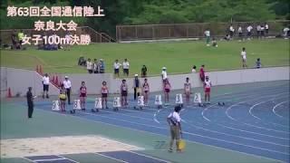 2017通信陸上奈良 中学女子100m決勝