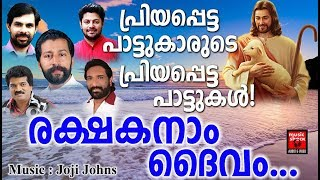 Rakshakanam Daivame # Christian Devotional Songs Malayalam 2018 # Hits Of Joji Johns