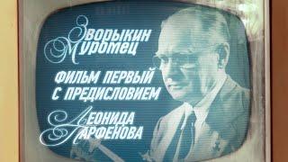 ЗВОРЫКИН-МУРОМЕЦ. Фильм первый. С предисловием Леонида Парфенова