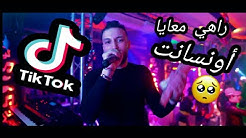 Cheb Ramy 2020 ( مولات © ليفوسات  ) لعريضة تفشل  jdiiid Tiktok ( Exclusive Live Casino )