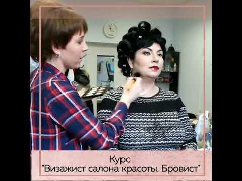 """курс """"Визажист салона красоты"""" Невинномысск"""
