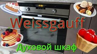 духовой шкаф Weissgauff OE 691 обзор