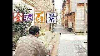 #008主計町 小路(金沢百景 HAB北陸朝日放送)