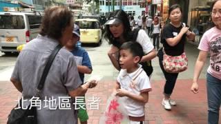 Publication Date: 2017-05-08 | Video Title: 華仁小學與愛同行(灣仔及北角)