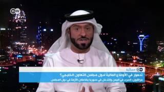 خبير إماراتي يوضح كيفية تطبيق نظام الضرائب في دول الخليج