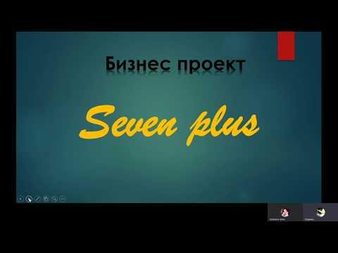 Как заработать в интернете  Маркетинг план Seven Plus