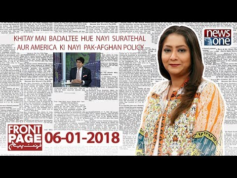Front Page - 6-Jan-2018 - News One