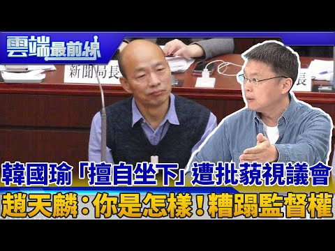 韓國瑜「擅自坐下」遭批藐視議會 趙天麟:你是怎樣!糟蹋監督權|雲端最前線 EP600精華