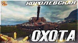 World of Tanks Королевская Охота Задачи на усердие