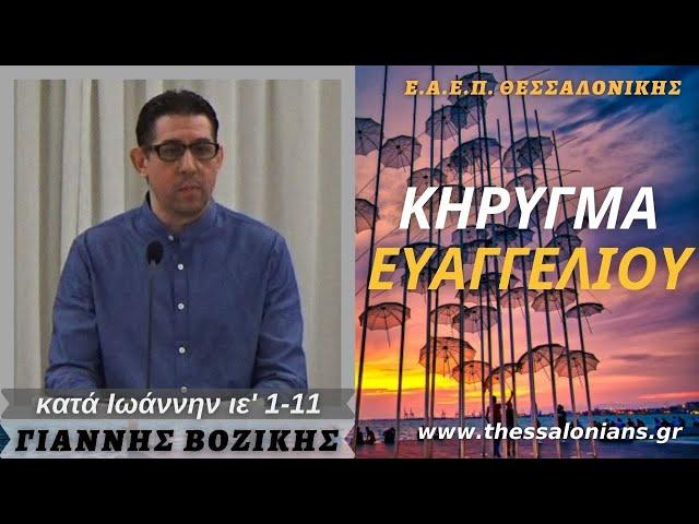 Γιάννης Βοζίκης 29-09-2021   κατά Ιωάννην ιε' 1-11