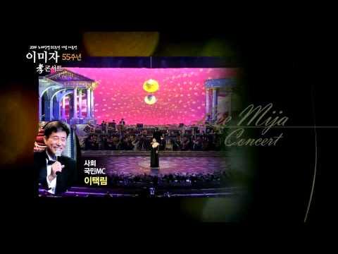 2014 이미자 노래인생 55년 기념 대공연 in 부천